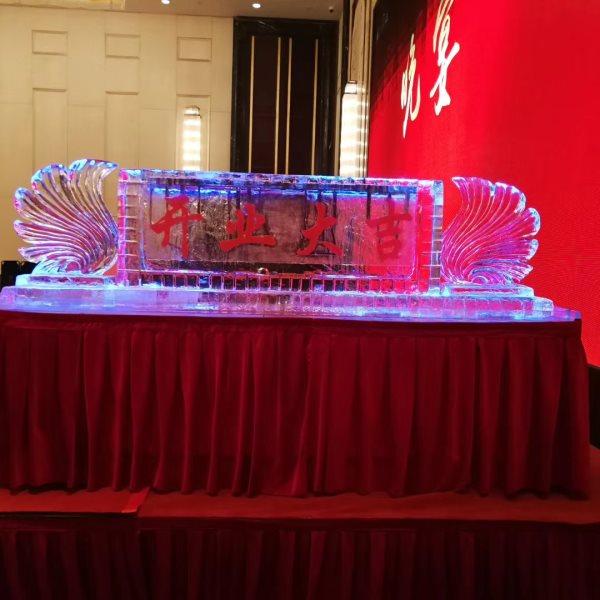 开幕仪式冰雕注水