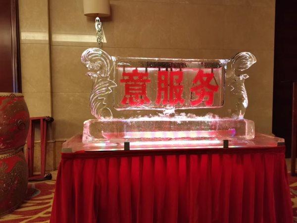 冰雕启动仪式道具