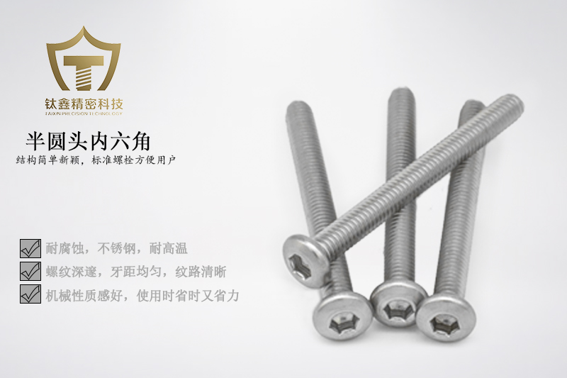 深圳不銹鋼螺絲定制