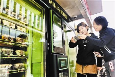 无人售货机卖蔬菜