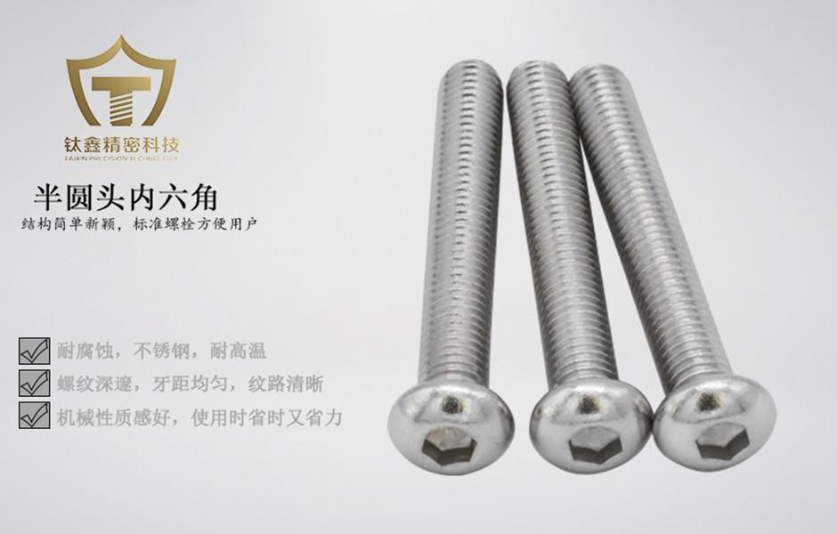 304不銹鋼盤頭螺絲