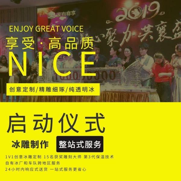 上海冰雕注酒启动仪式
