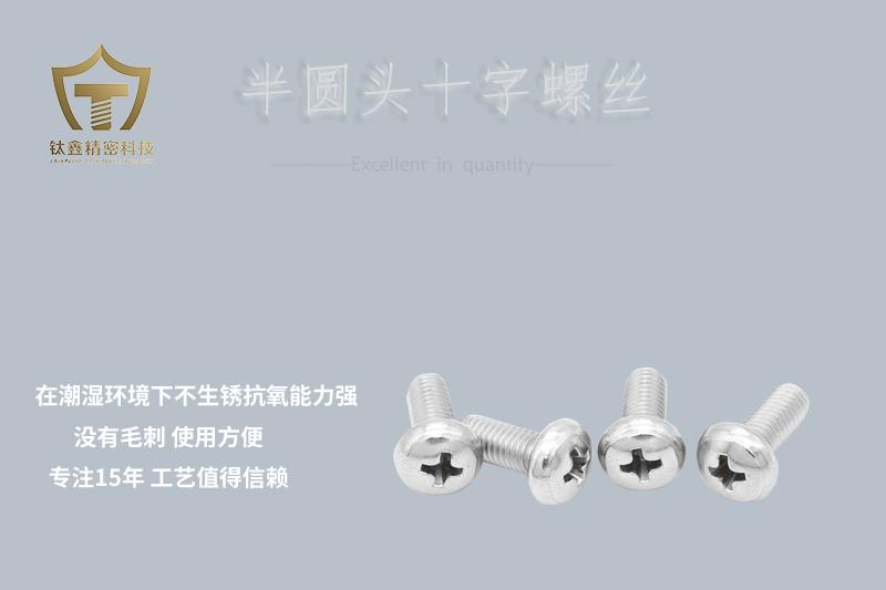 十字盤頭螺絲標準件