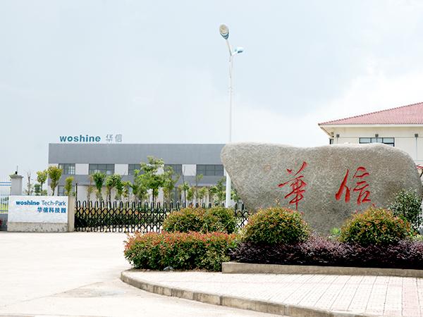 华信安全-工厂环境风采