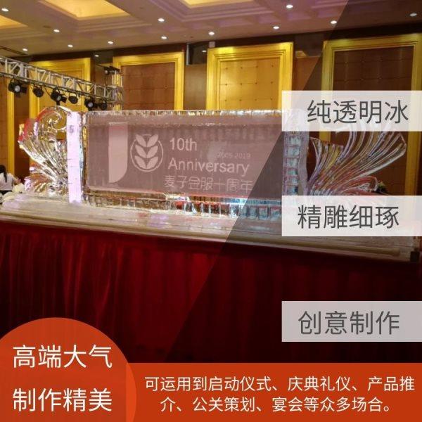株洲  冰雕注酒logo