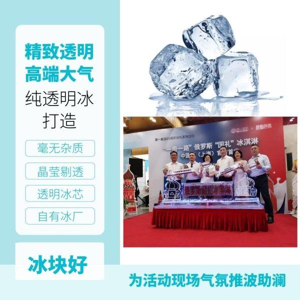 北京冰雕注酒