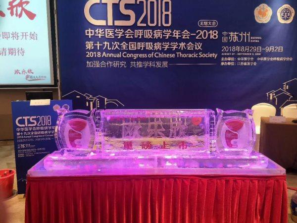 冰雕注酒南京