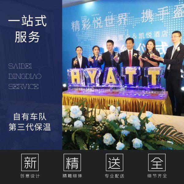 北京注酒冰雕