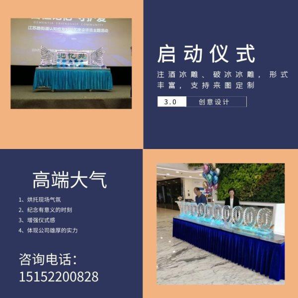 北京注酒冰雕倒酒