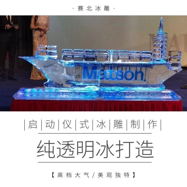 广州注酒冰雕