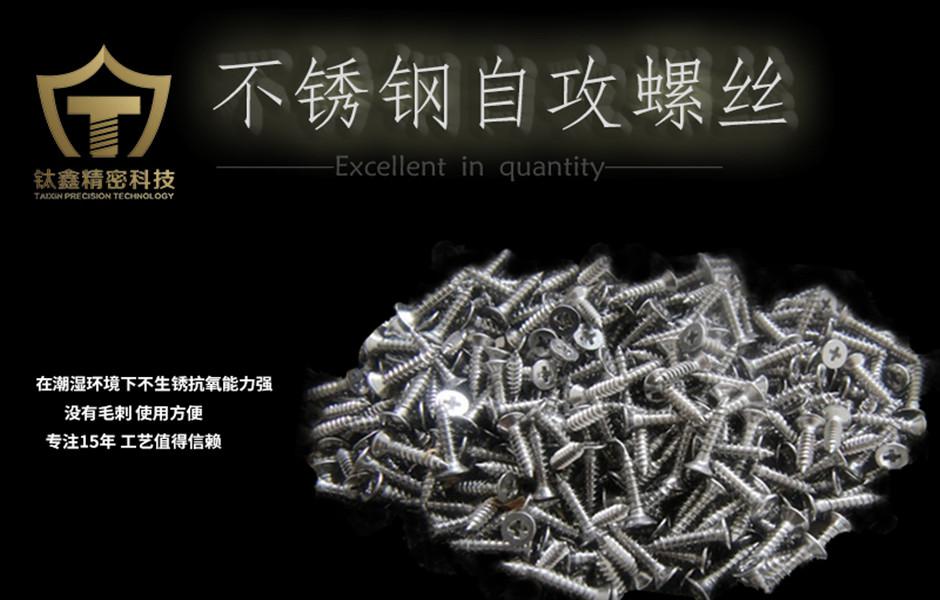 深圳不銹鋼螺絲專賣店