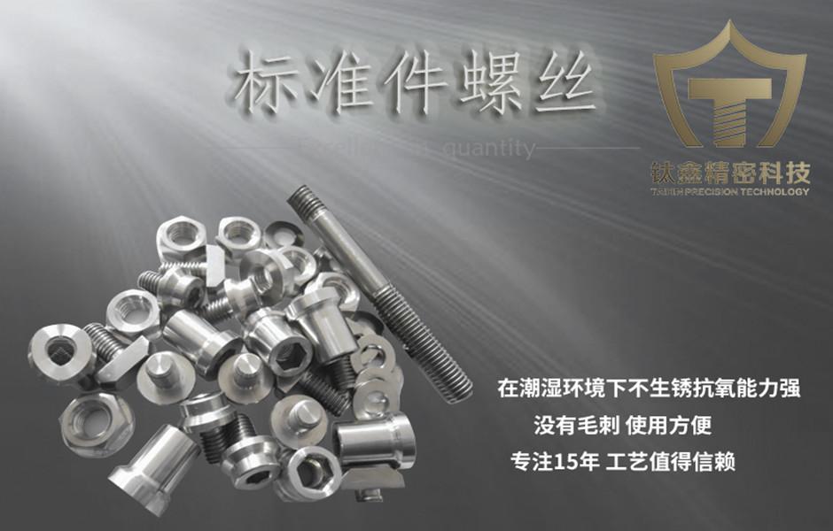 深圳最全的标准件螺丝厂家哪里有