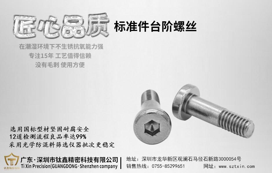螺丝标准件制造厂家