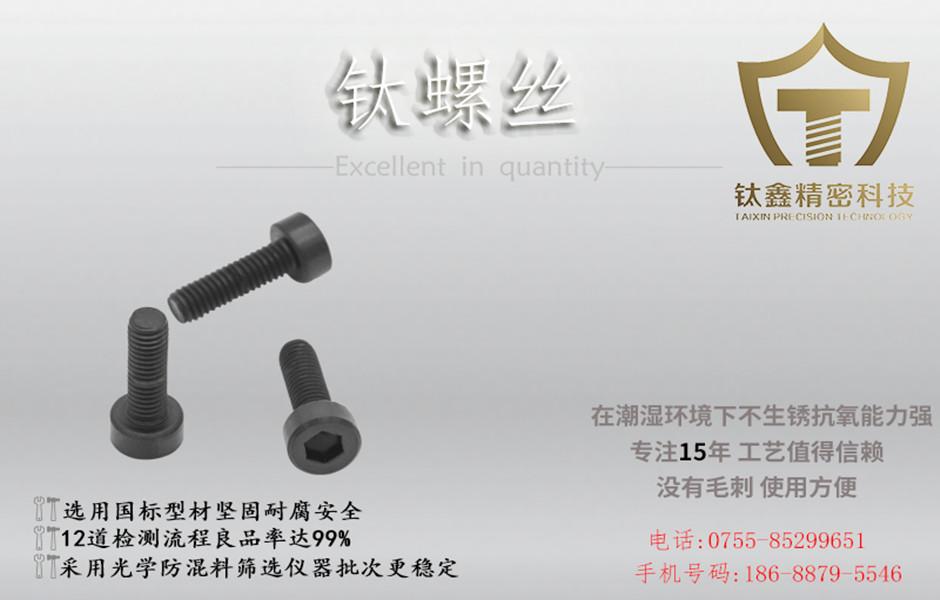 上海钛外六角螺丝销售