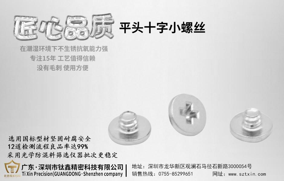 螺丝清洗很重要,惠州不锈钢螺丝厂家教您如何正确清洗增高其品质-[内蒙快3]
