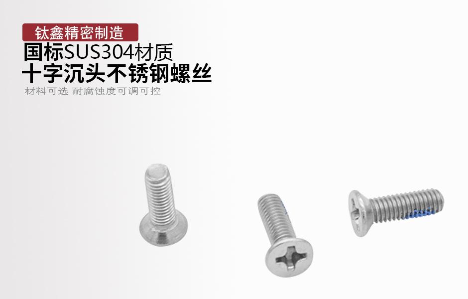 无锡标准件螺丝生产厂家