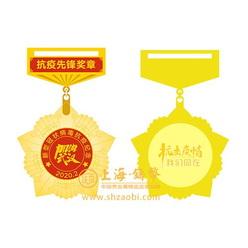 抗疫英雄奖章