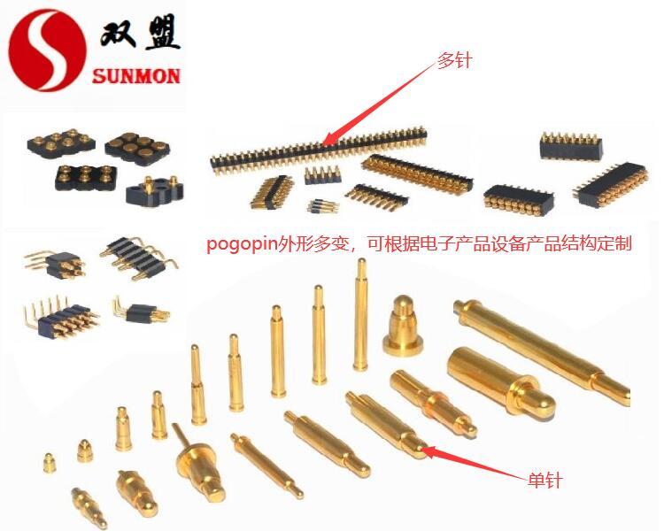 pogopin弹簧针在电子产品设备中的防水应用+[双盟电子]