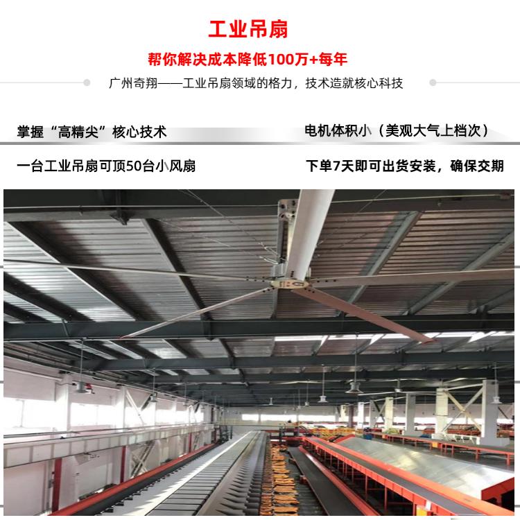 节能工业大型吊扇