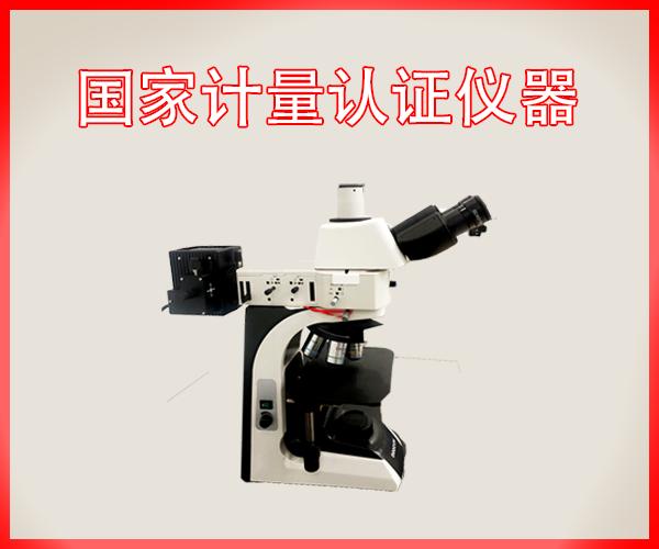 金相检测显微镜价格