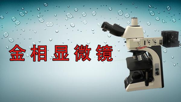 大平台测量工业金相显微镜使用方法