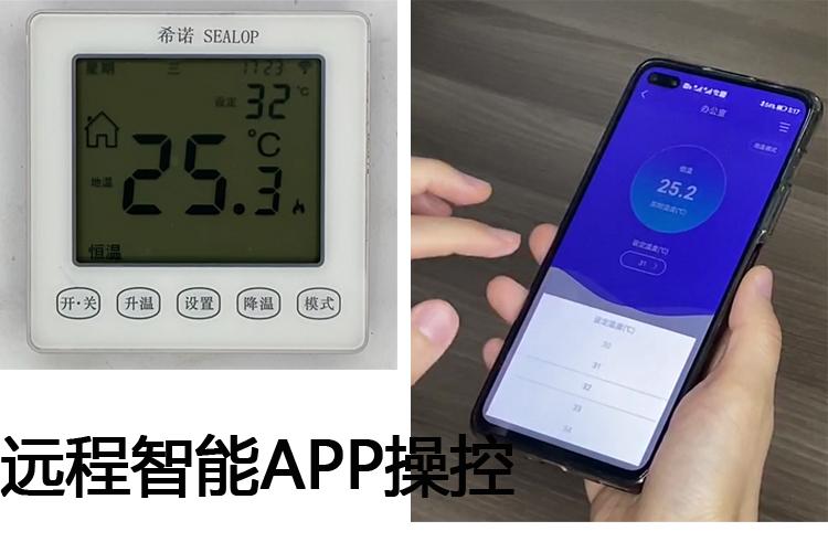 溫度計APP智能操控.jpg