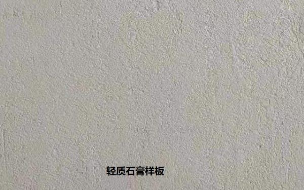 轻质石膏.jpg