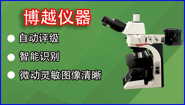 倒置金相显微镜仪器