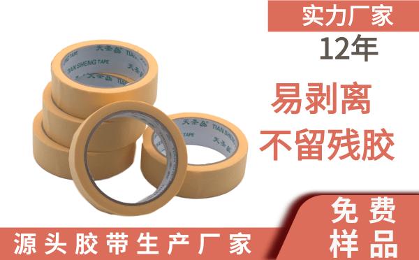 地坪划线美纹纸胶带1.4.png