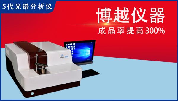 光谱分析仪分析有色金属