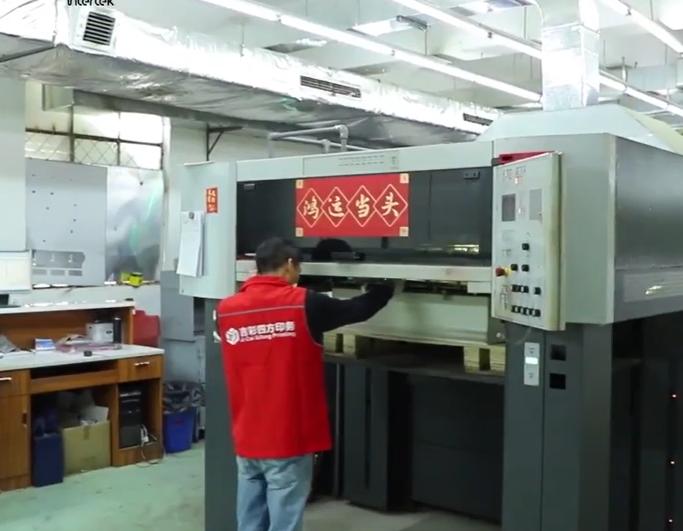 包装盒印刷厂 包装印刷工艺