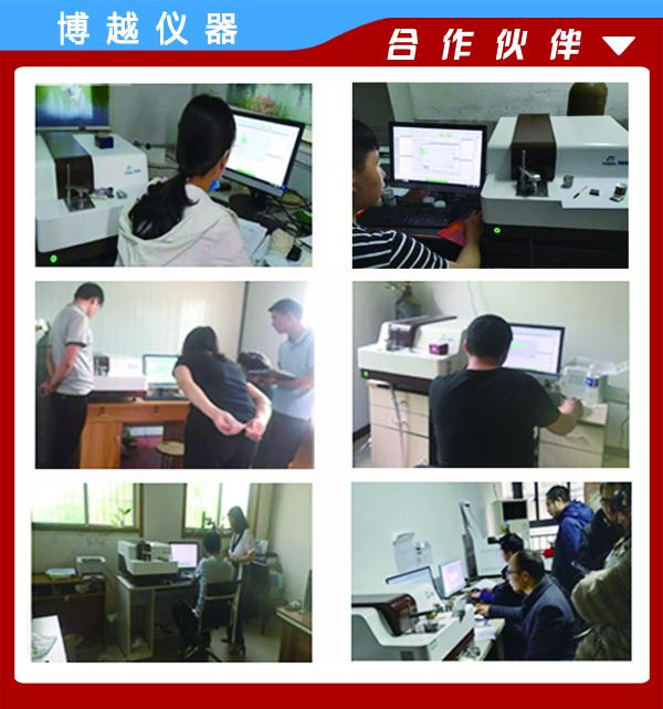 全光谱分析仪原理-客户案例
