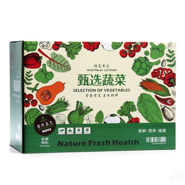印刷包装盒 蔬菜包装盒印刷